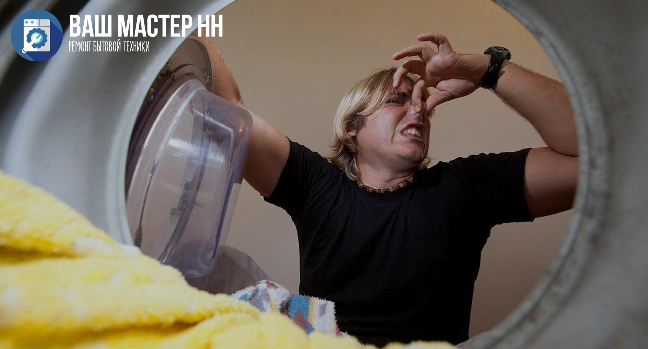 Чем удалить плохой запах из стиральной машины