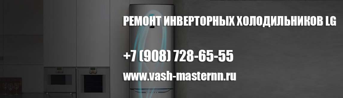 Ремонт инверторных холодильников LG