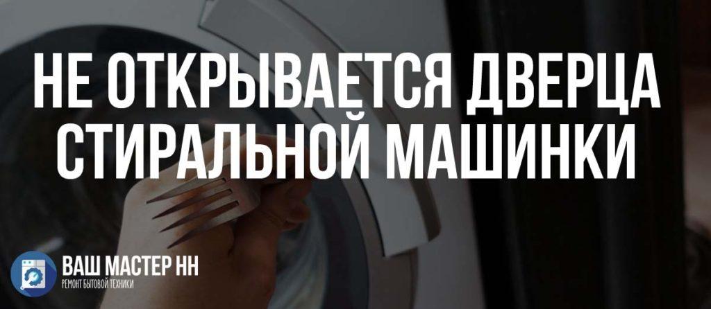 Не открывается дверца стиральной машинки