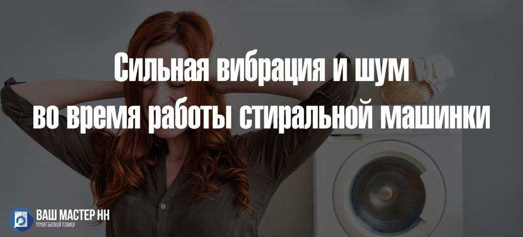 Сильная вибрация и шум во время работы стиральной машинки