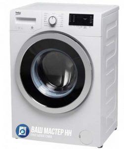 Ремонт стиральной машины Beko
